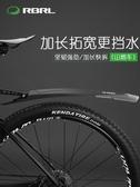 自行車擋泥板山地車泥除26 27.5 29寸加長加寬可快拆擋雨水瓦