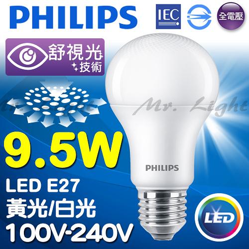【有燈氏】PHILIPS 飛利浦 LED E27 9.5W 舒適光 全電壓 球泡 燈泡 白 黃光【PH-E279.5W】