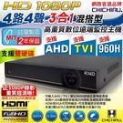 【CHICHIAU】4路AHD 1080P混搭型數位高畫質遠端監控錄影主機-DVR