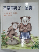 【書寶二手書T1/少年童書_EAB】不要再笑了,裘裘!_慶子.凱薩茲.圖, 林芳萍