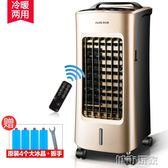 冷風機 奧克斯空調扇冷暖兩用冷氣扇家用冷風機制冷機移動小空調靜音遙控220V igo 城市玩家