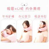 記憶棉可愛卡通u型枕頭護頸枕頸椎U形旅行護脖枕飛機頭枕午睡眼罩 YDL