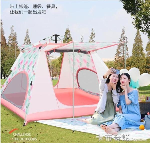 帳篷戶外野營加厚防雨超輕便露營兒童全自動野外郊游野餐速開裝備 卡布奇诺