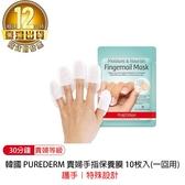 【貴婦手指保養膜】韓國 Fingernail Mask 貴婦手指保養膜 (10入/包) 指甲保護 指甲