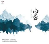 劉三藏 - 山景 三藏梵音養心音樂