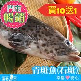 【台北魚市】 買10送1 石斑魚(青斑) 450g~500g