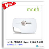 moshi MFi認證 Xync Lightning 便攜式傳輸線 攜帶式充電線 數據線 apple認證線 10cm