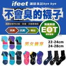 不會臭的襪子 除臭運動襪 消臭+抗菌+抗...