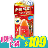曼秀雷敦 SUN PLAY 防曬乳液SPF50 (戶外玩樂型) 35g【新高橋藥妝】