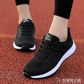 女鞋百搭韓版潮運動鞋透氣網面帆布休閒初高中學生跑步鞋 安妮塔小铺