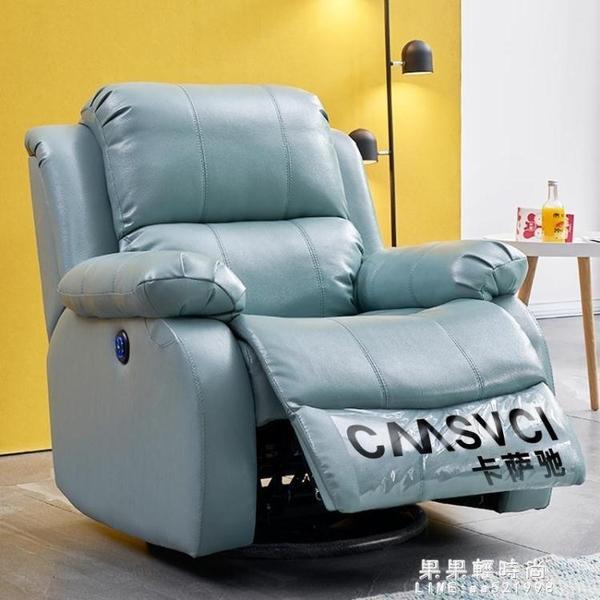 頭等太空功能艙真皮單人沙發懶人現代電動躺椅美甲美睫客廳按摩椅【果果新品】