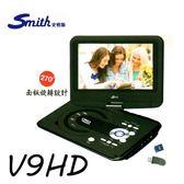 【史密斯】9吋超薄LED液晶顯示屏 行動型DVD多媒體播放器《V9HD》全新原廠保固