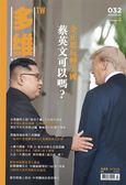 多維月刊 7月號/2018 第32期