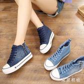 新款高幫牛仔帆布鞋厚底學生布鞋休閒百搭內增高鬆糕鞋 QQ8516『東京衣社』