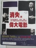 【書寶二手書T1/大學藝術傳播_DPA】消失的偉大電影:80年影壇祕辛,名導、巨星、鬼才編劇功敗