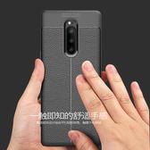 Sony Xperia 1 內散熱設計 全包邊皮紋手機殼 矽膠軟殼 手機殼 質感軟殼 保護殼 防摔殼