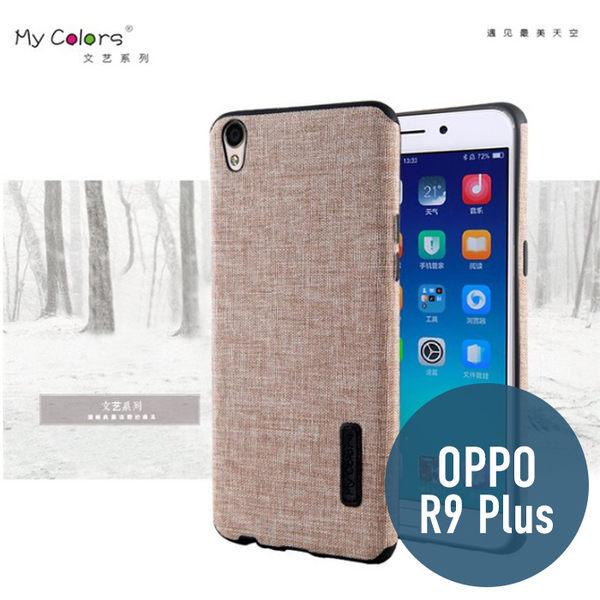 歐珀 OPPO R9 Plus 文藝系列 全包 黑邊設計 手機殼 保護殼 手機套 保護套 織布 輕薄 防滑