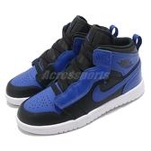Nike 童鞋 Jordan 1 Mid ALT PS 黑 藍 喬丹 中童 童鞋 小朋友 【ACS】 AR6351-077
