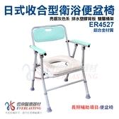 [宅配免運] 恆伸醫療器材 ER-4527 鋁合金亮銀灰色日式收合式便椅/洗澡椅(坐墊4選1)