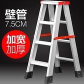 折疊梯 加厚可折疊鋁合金人字形梯 家用梯子 鋁梯雙側踏板梯子 登高梯四步梯