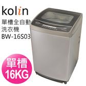 «送基本安裝/0利率/免運費» Kolin 歌林 16公斤 單槽 全自動 洗衣機 BW-16S03【南霸天電器百貨】