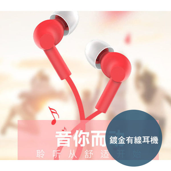 E106 線控入耳式 耳機 活塞 線控 耳塞式 麥克風 APPLE LG 三星 HTC SONY 耳塞
