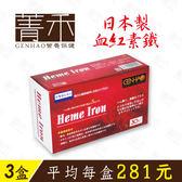 菁禾GENHAO血紅素鐵3盒,補鐵,葉酸,血紅素鐵,鐵劑,節目推薦,日本製造