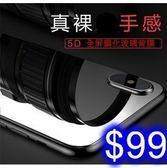 蘋果 iPhone 7/i8/i7+/i8+ 5D全屏覆蓋手機鋼化背膜 鋼化玻璃背膜 高清
