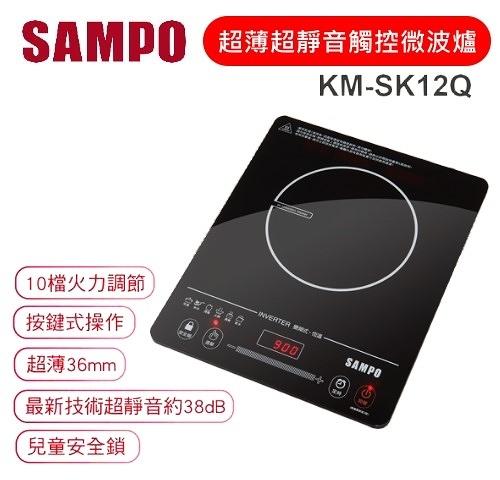 【佳麗寶】-獨下殺-(聲寶SAMPO)觸控式IH電磁爐(KM-SK12Q)