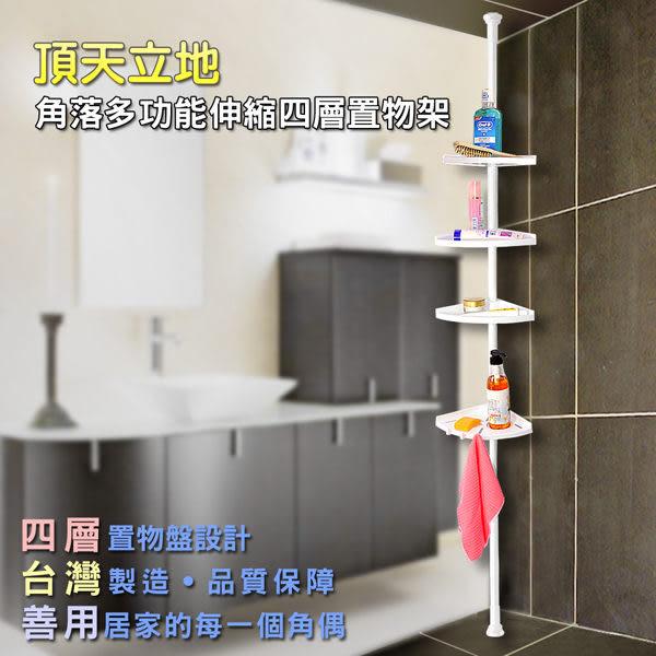 台灣精製~頂天立地角落多功能伸縮四層置物架-賣點購物※3