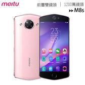 MEITU 美圖 M8s (MP1709) (4G/64G) 5.2 吋十核心智慧型手機