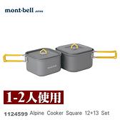 【速捷戶外】日本mont-bell 1124599 Alpine Cooker Square 12+13 Set 一~二人鋁合金套鍋,登山露營炊具,montbell