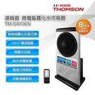 旺德  湯姆盛 TM-SAF06N SA-F06N 微電腦霧化水冷箱扇 ~360度導流風扇,空氣循環效果佳 SAF06