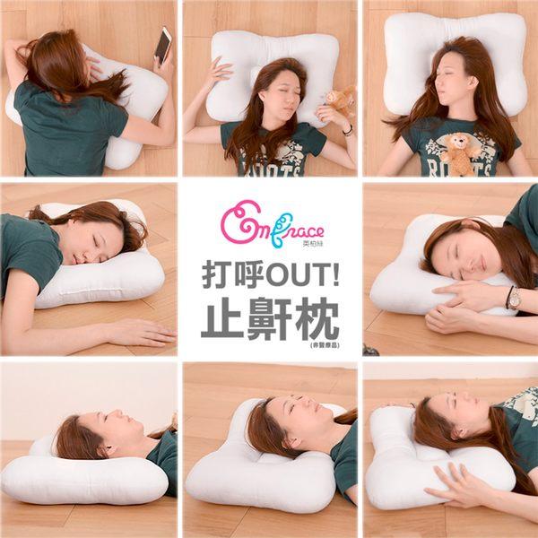 《Embrace英柏絲》(兩入)打呼OUT 人體工學 止鼾枕 表布柔軟升級 MIT台灣製造 可水洗 枕頭
