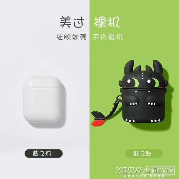 airpods保護套硅膠蘋果耳機airpods2代airpodspro軟通用ipods殼套二代無線藍芽個性創意『新佰數位屋』