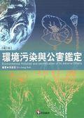 (二手書)環境污染與公害鑑定(第三版)