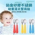 韓國 sillymann 100%鉑金矽膠不銹鋼幼童湯匙叉子餐具組(附收納盒)