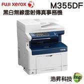 【限時促銷 ↘10800元】FujiXerox DocuPrint M355df 黑白網路多功能雷射複合機