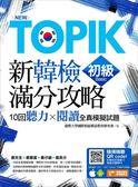 New TOPIK新韓檢初級滿分攻略 :10回聽力╳閱讀全真模擬試題