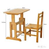 學習桌學生寫字桌椅套裝小學生寫字臺可升降楠竹兒童書桌 aj7089『科炫3C』