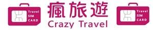 CrazyTravel瘋旅遊
