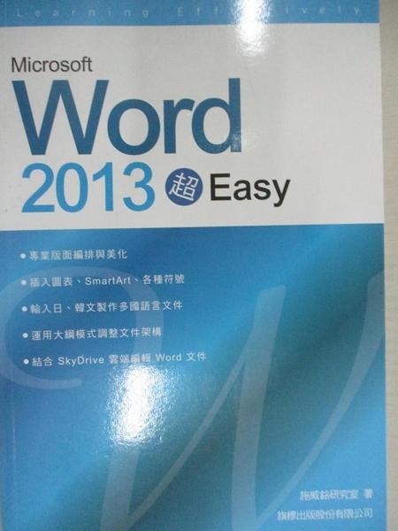 【書寶二手書T2/電腦_CGG】Microsoft Word 2013 超 EASY!_施威銘研究室