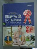 【書寶二手書T6/養生_WEL】腳底按摩1001對症圖典_原價600_元氣星球