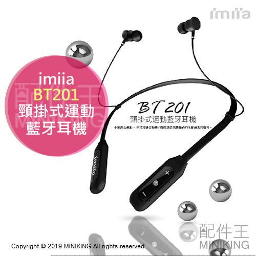 現貨 公司貨 imiia BT201 頸掛式 運動 藍牙耳機 IP54 抗汗 防潑水 12hr播放