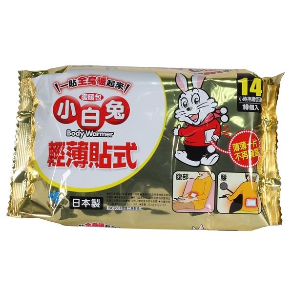 【醫康生活家】貼式 小白兔暖暖包 14H 10入/包