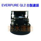水蘋果居家淨水~快速到貨~可超取~EVERPURE 濾心專用濾頭~台製濾頭QL2~另售愛惠浦/3M/國際牌