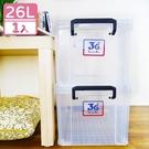 【耐用型附蓋整理箱26L】置物箱 台灣製造 玩具箱 衣物箱 工具箱 收納 M1026 [百貨通]
