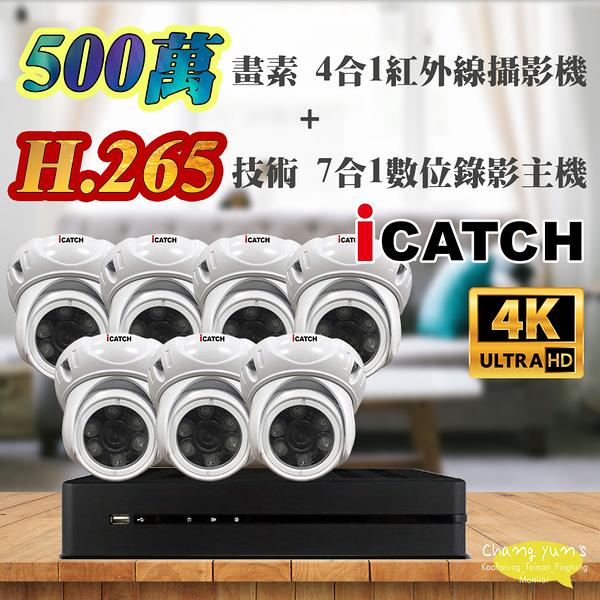 高雄/台南/屏東監視器 可取 套餐 H.265 8路主機 監視器主機+500萬400萬畫素 半球型紅外線攝影機*7