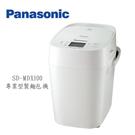 Panasonic 國際牌 SD-MDX100 製麵包機