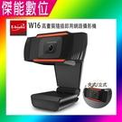 【現貨】E-books W16 高畫質隨插即用網路攝影機 視訊攝影機 視訊鏡頭 Webcam 遠距教學 防疫用品